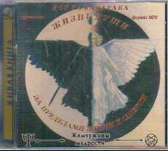 CD Жизнь души. За пределами жизни и смерти