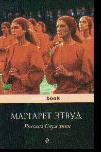 Рассказ Служанки: Роман
