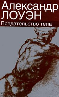 Предательство тела