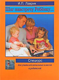Шаг навстречу ребенку: Спецкурс для учителей начальных классов и родителей