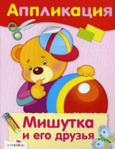 Аппликация: Мишутка и его друзья