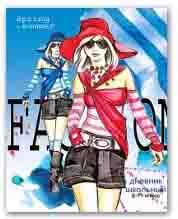 Дневник ст кл Fashion 2