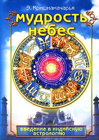 Мудрость небес: Введение в индийскую астрологию