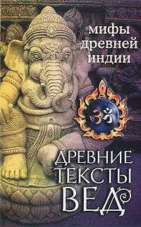 Древние тексты Вед. Скитания царя Индрадьюмны. Сканда пурана