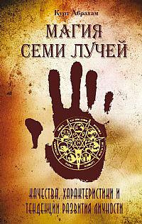 Магия семи лучей. Качества, характеристики и тенденции развития