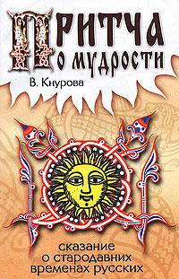 Притча о мудрости. Сказание стародавних временах русских