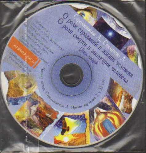 CD О роли страданий в жизни человека. О роли смерти в эволюции человека