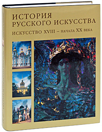 История русского искусства: В 2-х т. Т. 2. Искусство XVIII - начала ХХ века