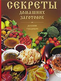 Секреты домашних заготовок. Русские традиции