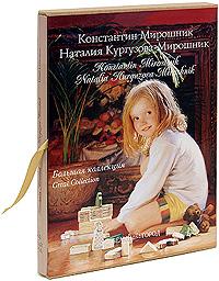 Константин Мирошник. Наталия Кургузова-Мирошник