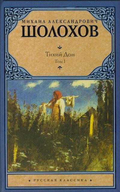 Тихий Дон: В 2 т. Т.1