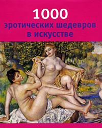 1000 эротических шедевров в искусстве
