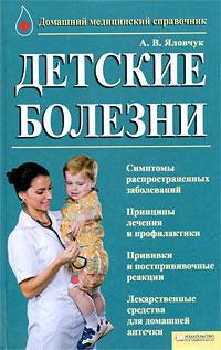 Детские болезни. Домашний медицинский справочник