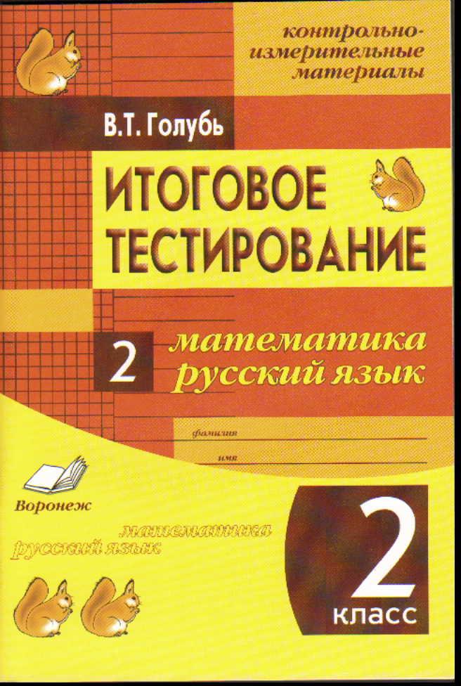 Итоговое тестирование. Математика. Русский язык. 2 кл.: Контрольно-измерит.