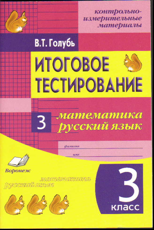 Итоговое тестирование. Математика. Русский язык. 3 кл.: Контрольно-измерит.