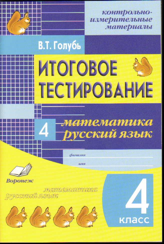 Итоговое тестирование. Математика. Русский язык. 4 кл.: Контрольно-измерит.