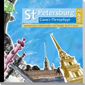 CD St Petersburg. 10-11 кл. Санкт-Петербург: Аудиоприложение у уч. пособию