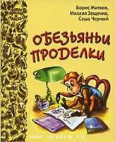 Обезьяньи проделки: Рассказы русских писателей