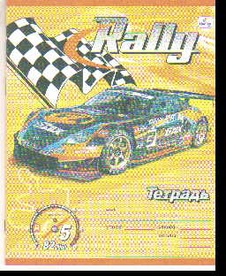 Тетрадь 12л линейка Rally (авто)