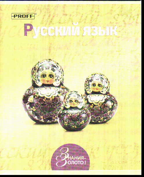 Тетрадь 48л лин темат Русский язык Proff Знание - золото