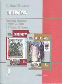 Литература. 9 кл.: Тематич.планирование к уч. Зинина, Сахарова, Чалмаева