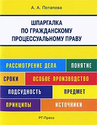 Гражданское процессуальное право. Шпаргалка: Учебное пособие