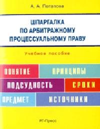 Арбитражное процессуальное право. Шпаргалка: Учебное пособие