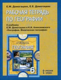 География. Физическая география. 6 кл.: Рабочая тетрадь к учебнику