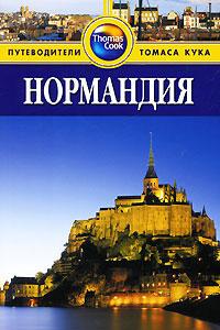 Нормандия: Путеводитель