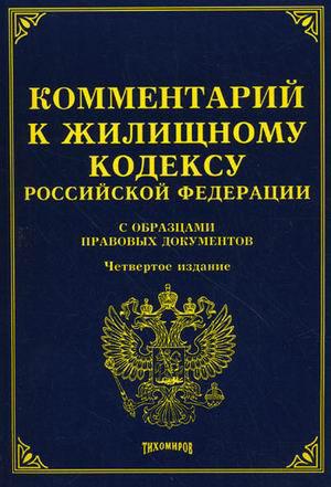 Комментарий к Жилищному кодексу РФ с образцами правовых документов