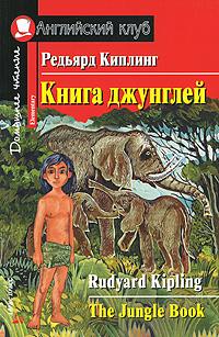 Книга джунглей. Домашнее чтение