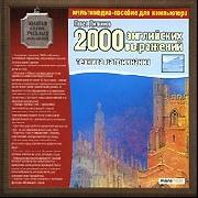 CD 2000 английских выражений: техника запоминания