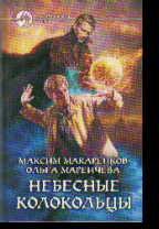 Небесные Колокольцы: Фантастический роман