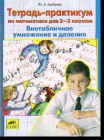 Математика. 2-3 кл.: Тетрадь-практикум: Внетабличное умножение и деление