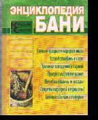 Энциклопедия бани: Карманный справочник