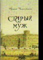 Старый муж: Книга о русских писателях, их женах и подругах