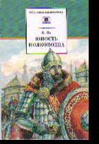 Юность полководца: Историческая повесть о юности и победах Александра Невск