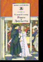 Ромео и Джульетта: Трагедия