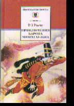 Приключения барона Мюнхгаузена: Рассказы