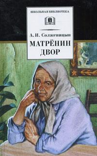 Матренин двор: Рассказы