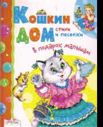 Кошкин дом. Стихи и песенки в подарок малышам