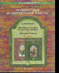 Российская и всеобщая история. 8 кл.: Проверочные и контрольные работы