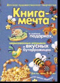 Книга-мечта о пластилиновом петушке, о соленых подарках, нарисованных игруш