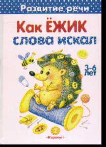 Как Ежик слова искал: Для чтения родителями детям до 5 лет