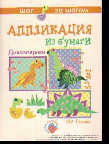 Аппликация из бумаги: Динозаврики: 5-8 лет