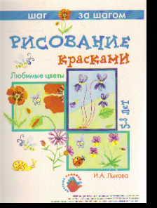 Рисование красками: Любимые цветы: 5-8 лет