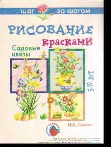 Рисование красками: Садовые цветы: 5-10 лет