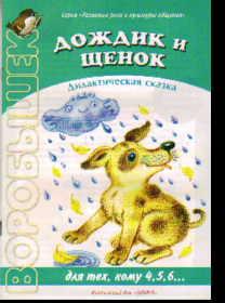 Дождик и щенок: Дидактическая сказка: Для тех, кому 4, 5, 6