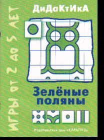 Зеленые поляны: Игры от 2 до 5 лет