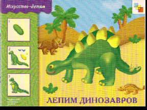 Лепим динозавров: Рабочая тетрадь для занятий с детьми 5-9 лет